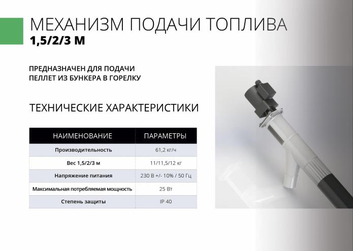Пеллетная горелка Bioprom AIR Pellet 50 кВт 4