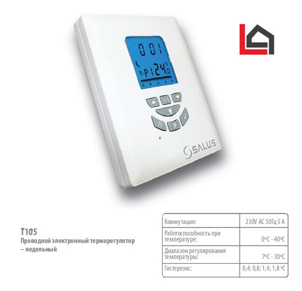 Salus T105 - Комнатный регулятор температуры для газового котла 0