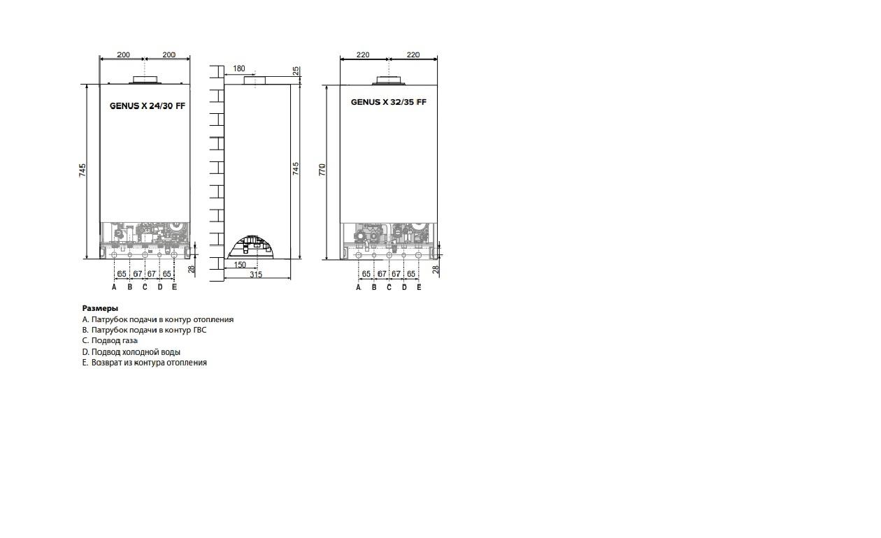 Газовый дымоходный котел Ariston GENUS X 24СF  2