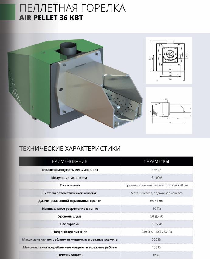 Горелка пеллетная Bioprom AIR Pellet 36 кВт  6