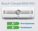 Кондиционер Bosch Climate 8500 RAC 2,6-3 IPW / RAC 2,6-1 OU P  8